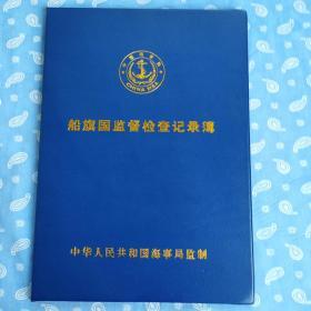 船旗国监督检查记录簿一册
