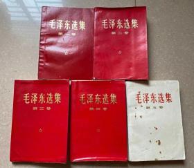 毛泽东选集 1-5卷(共五本合售)有字迹 划线.