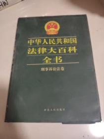 中华人民共和国法律大百科全书.刑事诉讼法卷