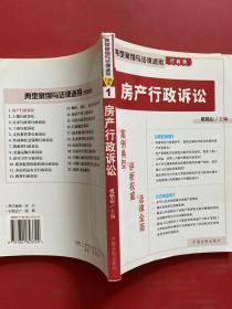 公安行政类行政诉讼——典型案例与法律适用(行政类)3