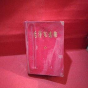 毛泽东选集(一卷本 一版上海4印)