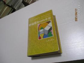新编常用材料手册 精装 正版现货如图62号