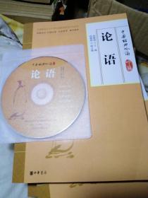中华经典吟诵:论语全新带光盘两张