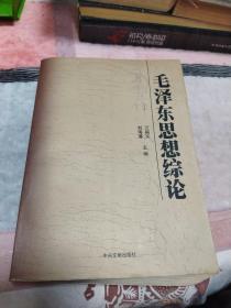 毛泽东思想综论