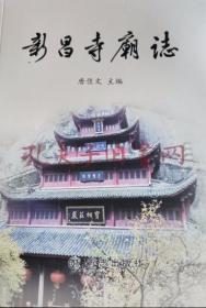 新昌寺庙志  唐佳文主编  方志出版社正版