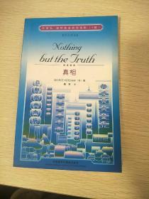 真相:英汉双语