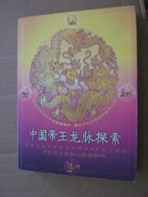 中国帝王龙脉探索