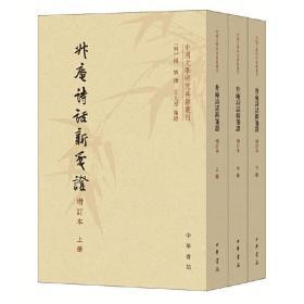 升庵诗话新笺证(中国文学研究典籍丛刊·增订本·平装·繁体竖排