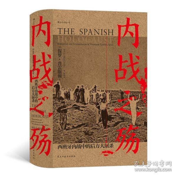 汗青堂丛书079·内战之殇:西班牙内战中的后方大屠杀