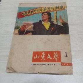 山东文艺1974.1