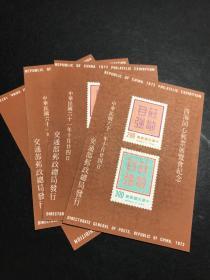 纪144四海同心邮票展览会纪念小全张 全品