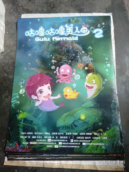 全开动漫电影海报   咕噜咕噜美人鱼2