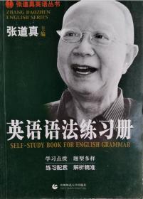 张道真英语丛书:英语语法练习册
