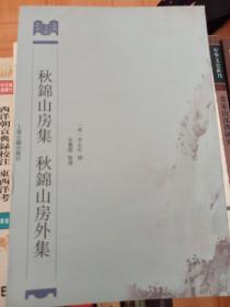 秋锦山房集 秋锦山房外集:嘉兴文献丛书第二辑