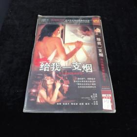 给我一支烟——与小姐同居的日子  DVD【2碟装  轻微划痕】