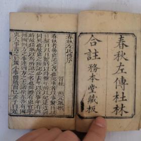 清木刻 春秋左传杜林合注【1-3卷】务本堂藏板 品佳