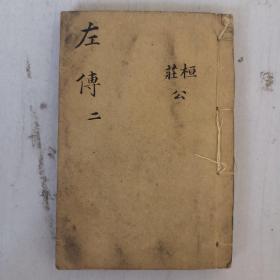 清木刻 春秋左传杜林合注【4-7卷】务本堂藏板 品佳