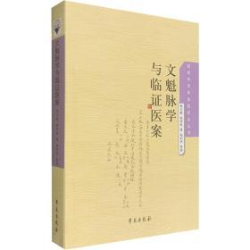 清宫太医传承文魁脉学与临床医案(新版)