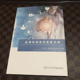 地方疫情防控实用英语手册