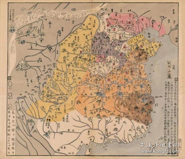 0358-12古地图1789 唐土历代州郡沿革图册 战国七雄地图。纸本大小50.46*58.45厘米。宣纸艺术微喷复制。