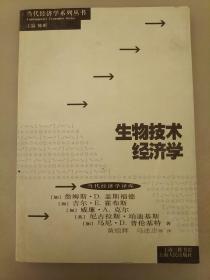 生物技术经济学    库存书未翻阅正版    2021.4.30