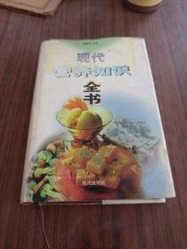 现代营养知识全书