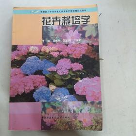 花卉栽培学