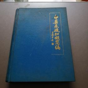 中药基础知识简编.【上下】全1册 插图本 精装 834页
