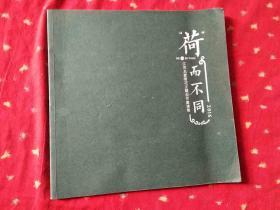 """""""荷""""而不同 2016 江苏名家荷花主题创作邀请展    纪太年签赠钤印"""