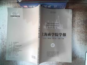 上海商学院学报2020年 第四期 第二十一卷