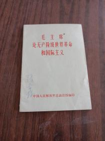 毛主席论无产阶级世界革命和国际主义
