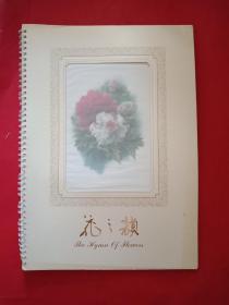 花之韵: 曾孝濂花卉画册