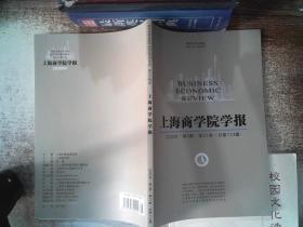 上海商学院学报 2020年第四期 第二十一卷