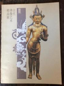 古代佛像艺术精品展