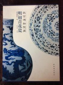 故宫博物院藏明初青花瓷(上下)