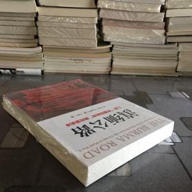 """滇缅公路:二战""""中缅印""""战场的壮丽史诗"""