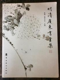 明清广东书画集