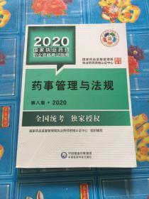 2020国家执业药师考试教材 考试指南 药事管理与法规