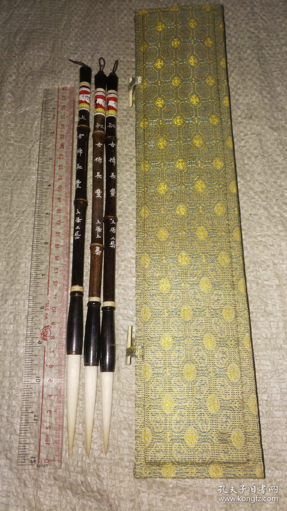 老毛笔;《古稀长锋》一套。上海工艺