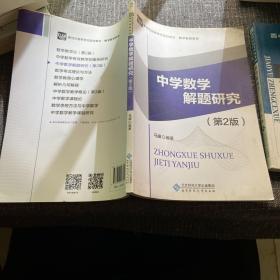 中学数学解题研究(第2版)