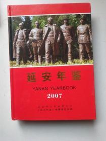 延安年鉴2007