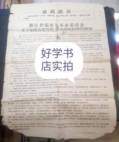 文革2开布告:68年浙江省临安县革命委员会关于加强市场管理、打击投机倒把的通知