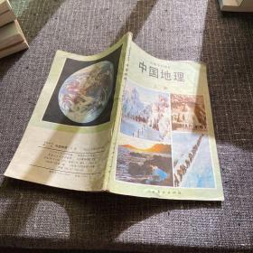 初级中学课本 中国地理 上册