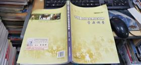 中国重点陆生野生动物资源调查  16开本  包快递费