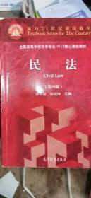 民法(第4版)