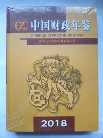 中国财政年鉴2018