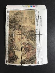 专261 明沈周庐山高古画邮票色标原胶全品