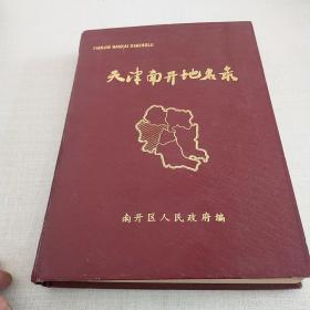 天津南开地名录