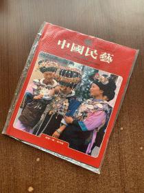 中国民艺2006.2 创刊号