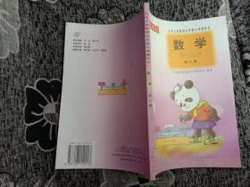 九年义务教育五年制小学教科书数学 第八册:熊猫版,未使用,无笔迹G